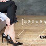 高跟鞋會著壞腳嗎?